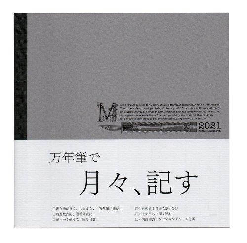 【大和出版印刷】正方形ダイアリー2021・マンスリー(見開き1ヶ月)【ネコポス送料無料】