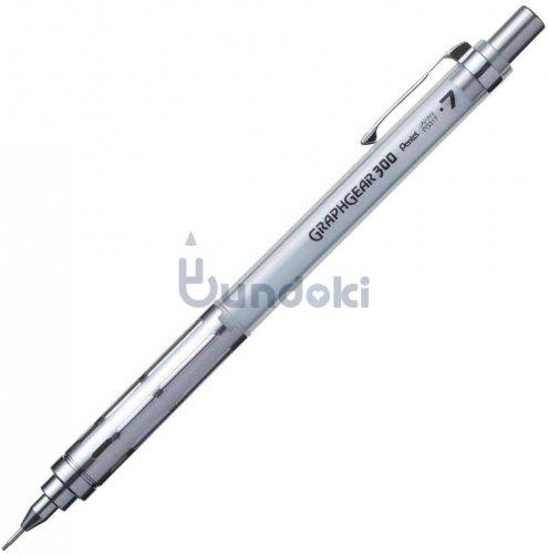 【Pentel/ぺんてる】グラフギア300 (0.7mm/スケルトンホワイト)