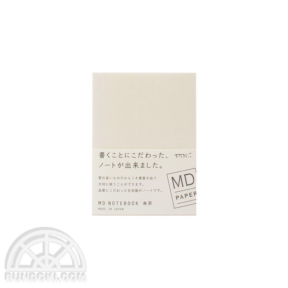 【MIDORI/ミドリ】MDノート・文庫サイズ(無罫)