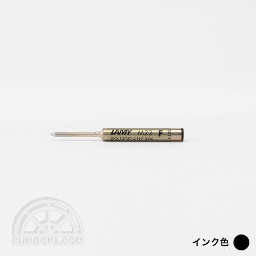 【LAMY/ラミー】交換用リフィル M22(ブラック/F・細字)
