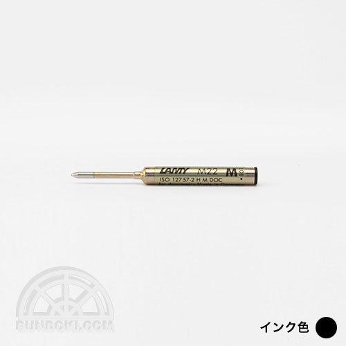 【LAMY/ラミー】交換用リフィル M22(ブラック/M・中字)