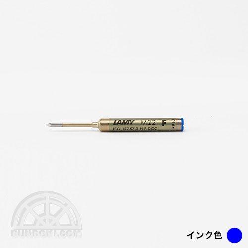 【LAMY/ラミー】交換用リフィル M22(ブルー/F・細字)
