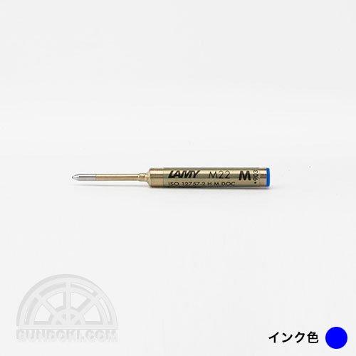 【LAMY/ラミー】交換用リフィル M22(ブルー/M・中字)
