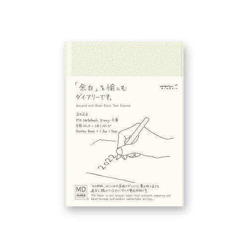【MIDORI/ミドリ】2022年ダイアリー/ MDノートダイアリー・文庫 / 1日1ページ