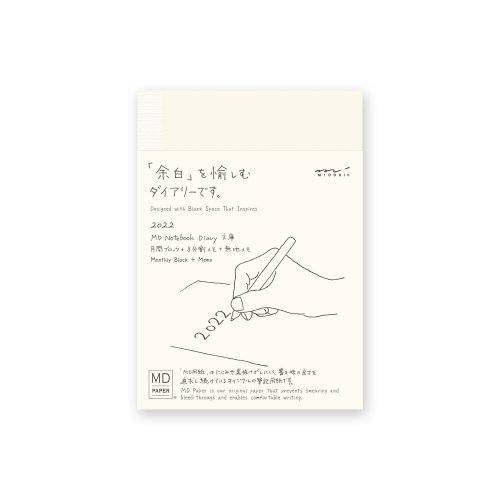 【MIDORI/ミドリ】2022年ダイアリー/ MDノートダイアリー・文庫