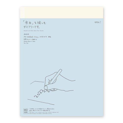 【MIDORI/ミドリ】2022年ダイアリー/ MDノートダイアリー・A4薄型