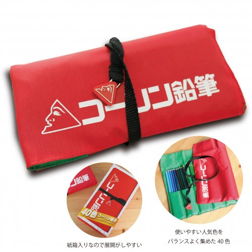 【コーリン色鉛筆/colleen】40色ロールケース入り(コーリン巻き)