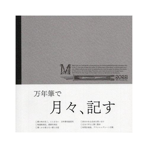 【大和出版印刷】正方形ダイアリー2022・マンスリー(見開き1ヶ月)【ネコポス送料無料】
