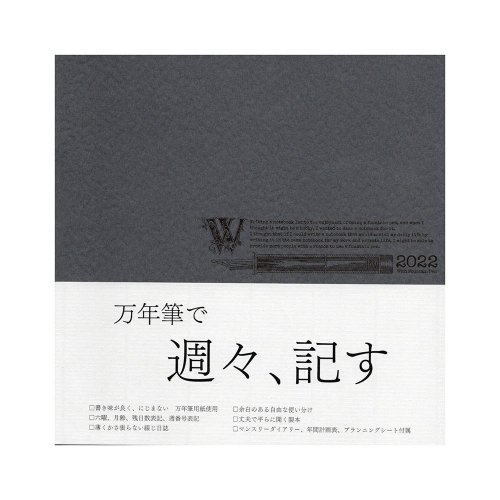 【大和出版印刷】正方形ダイアリー2022・ウィークリー(見開き1週間)【ネコポス送料無料】