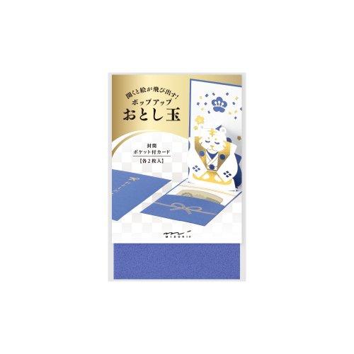 【MIDORI/ミドリ】ぽち袋551 ポップアップ (ごあいさつ柄 とら)
