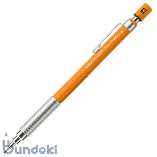 【Pentel/ぺんてる】グラフ600 製図用シャープ(0.5mm/オレンジ)
