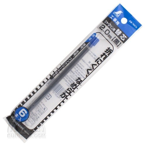 【シンワ測定】工事用シャープペン用替芯2.0mm(黒)
