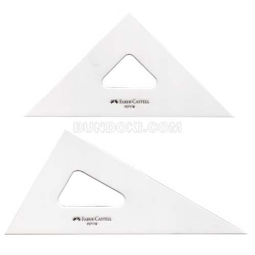 【FABER-CASTELL/ファーバーカステル】三角定規(目盛り無し)18cm型