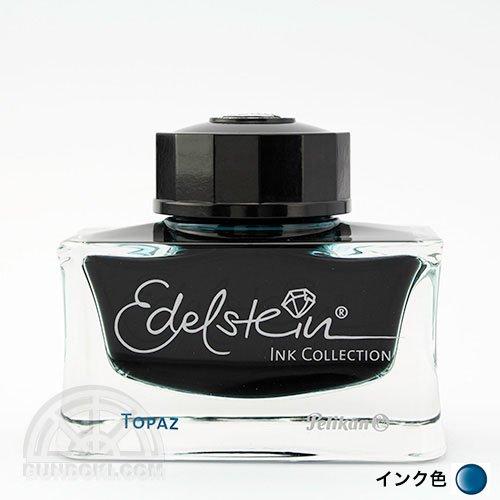 【PELIKAN/ペリカン】Edelstein/エーデルシュタインインク(TOPAZ/パープル・ブルー)