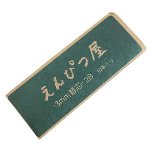 【SETO CRAFT/セトクラフト】えんぴつ屋(黒鉛芯3mm替芯)