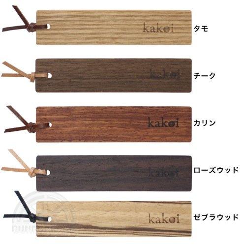 【kakoi Products/カコイプロダクツ】BOOKMARK(木の栞)