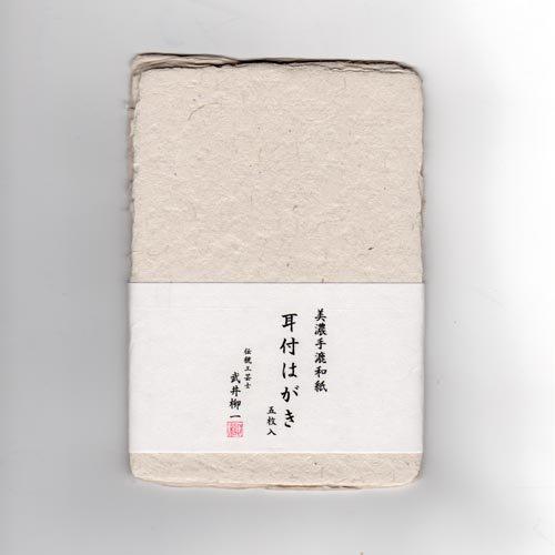 【古川紙工】美濃手漉和紙・耳付はがき