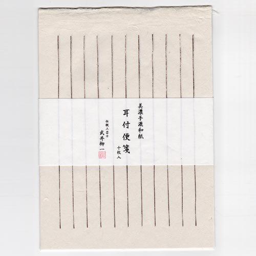 【古川紙工】美濃手漉和紙・耳付便箋