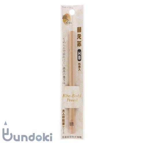 【北星鉛筆】大人の鉛筆 替え芯2mm(硬度:HB)