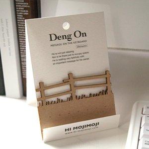 【HI MOJIMOJI/ハイモジモジ】Deng On/デングオン(フェンス)