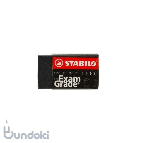【STABILO/スタビロ】Exam Grade 1191 消しゴム