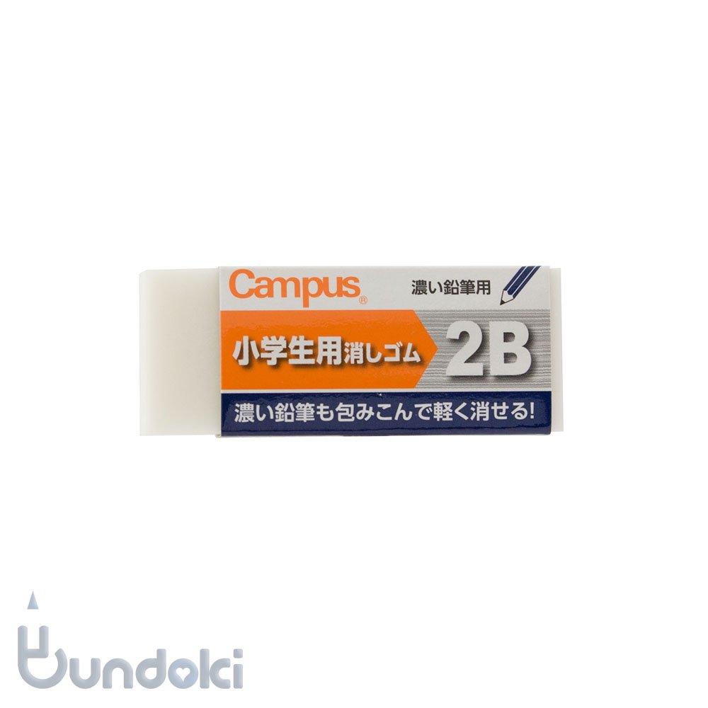 【KOKUYO/コクヨ】キャンパス 消しゴム<小学生用>2Bタイプ