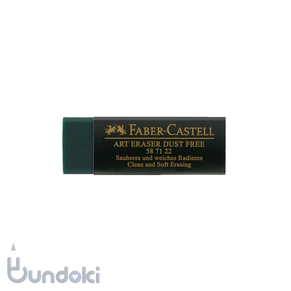 【FABER-CASTELL/ファーバーカステル】DUST-FREE イレーサー/58 71 22