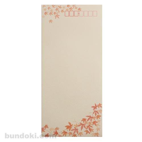 【古川紙工】紅葉・封筒