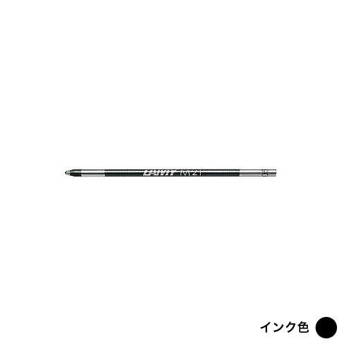 【LAMY/ラミー】交換用リフィル M21(ブラック)