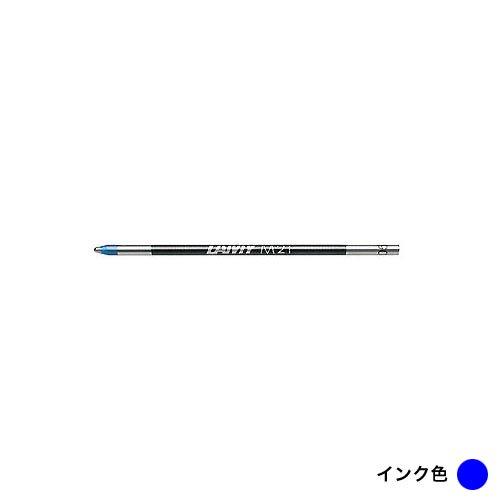 【LAMY/ラミー】交換用リフィル M21(ブルー)