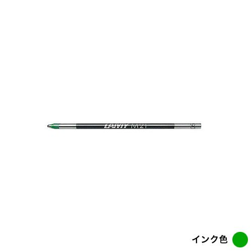【LAMY/ラミー】交換用リフィル M21(グリーン)