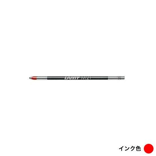 【LAMY/ラミー】交換用リフィル M21(レッド)