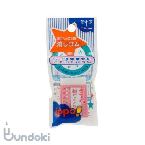 【TOMBOW/トンボ鉛筆】ippo!/濃いえんぴつ用消しゴム(ピンク)