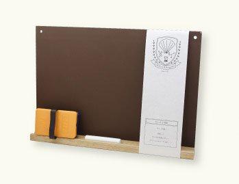 【日本理化学工業】ちいさな黒板 school series(茶)