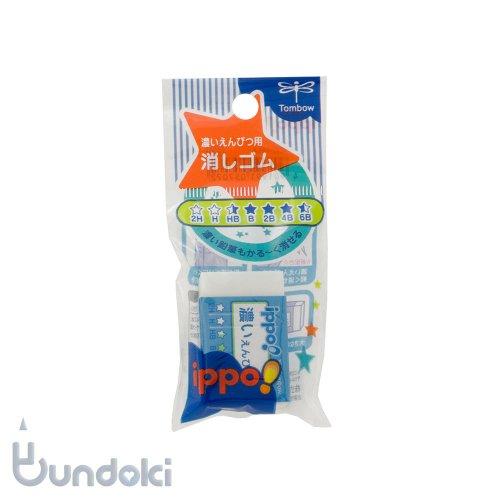 【TOMBOW/トンボ鉛筆】ippo!/濃いえんぴつ用消しゴム(ブルー)