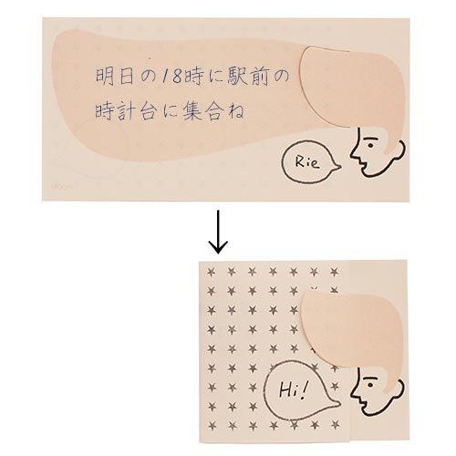 【MIDORI/ミドリ】付せん紙 ひみつ