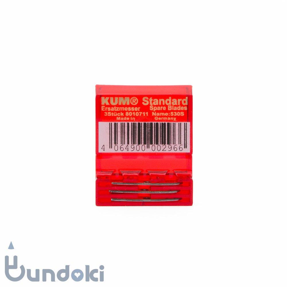 【KUM/クム】Standard スペアブレード