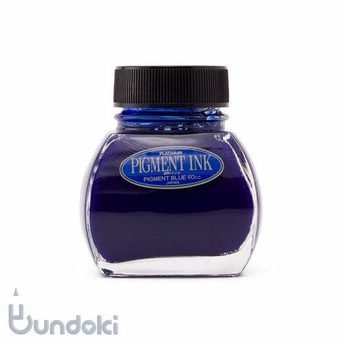【PLATINUM/プラチナ萬年筆】超微粒子 顔料インク(ブルー)