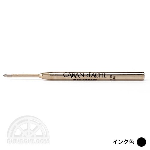 【CARAN D'ACHE/カランダッシュ】ボールペン替え芯 GOLIATH(ブラック/F・細字)