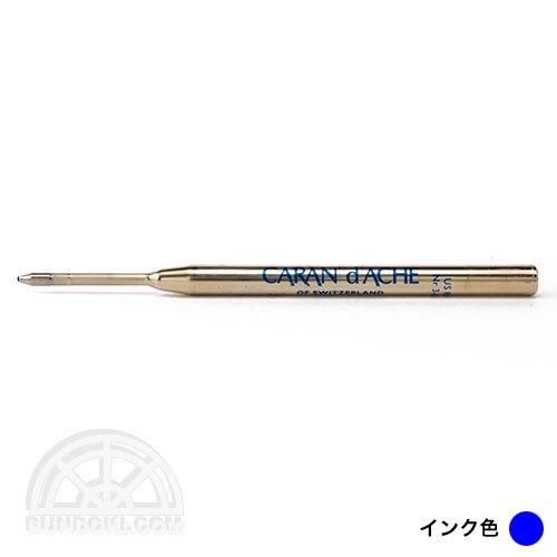 【CARAN D'ACHE/カランダッシュ】ボールペン替え芯 GOLIATH(ブルー/F・細字)