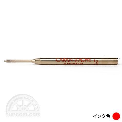 【CARAN D'ACHE/カランダッシュ】ボールペン替え芯 GOLIATH(レッド/F・細字)