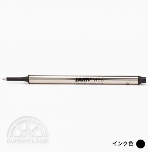 【LAMY/ラミー】ローラーボールリフィル/M66(ブラック)