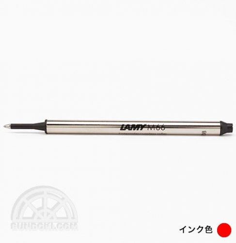【LAMY/ラミー】ローラーボールリフィル/M66(レッド)
