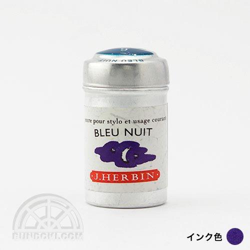 【J.Herbin/エルバン】トラディショナルインク カートリッジ・6本入り(ナイトブルー)