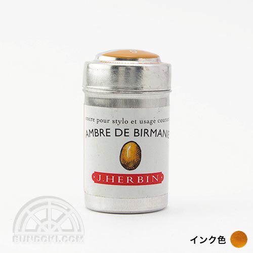 【J.Herbin/エルバン】トラディショナルインク カートリッジ・6本入り(ビルマの琥珀)