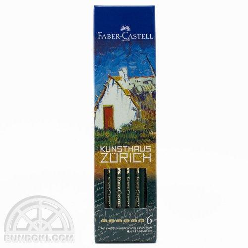 【FABER-CASTELL/ファーバーカステル】9000番鉛筆・6本セット チューリヒ美術館展モデル