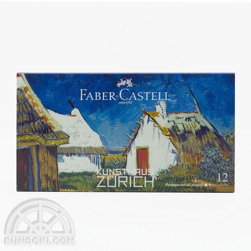 【FABER-CASTELL/ファーバーカステル】オイルパステル12色セット チューリヒ美術館展モデル