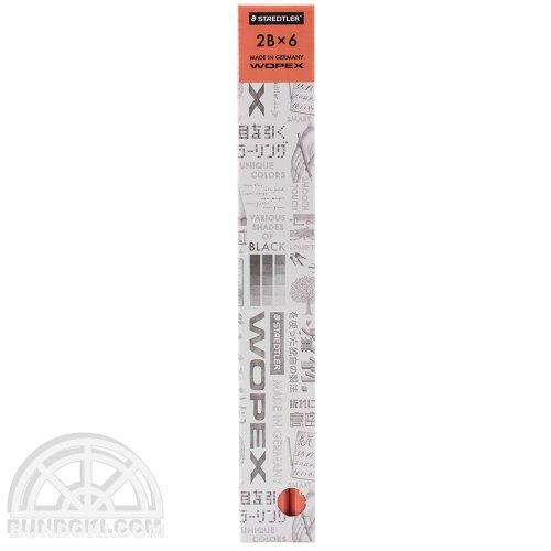 【STAEDTLER/ステッドラー】WOPEX /ウォペックス鉛筆6本セット(硬度:2B)