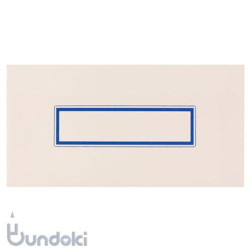 【yuruliku/ユルリク】Letterpress Envelope 活版印刷封筒(ブルー)