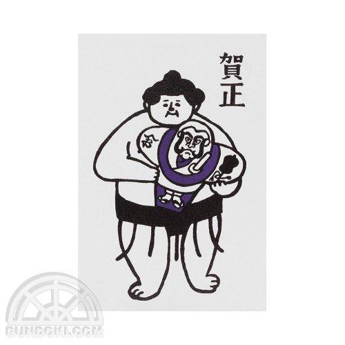 【西東】おはぎやま年賀状(たこ)